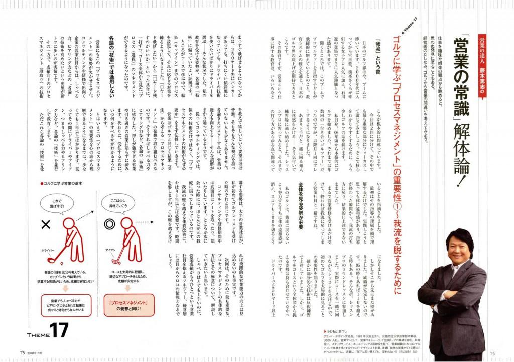 月刊ウィズビズ2010年11月号_1