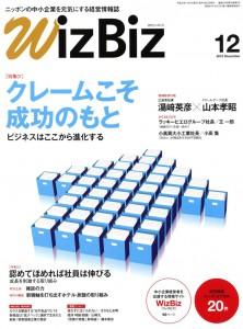 月刊ウィズビズ2010年12月号