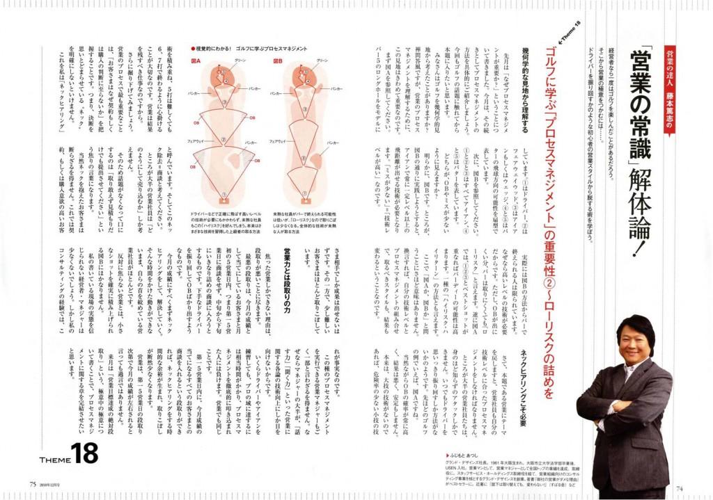 月刊ウィズビズ2010年12月号_1