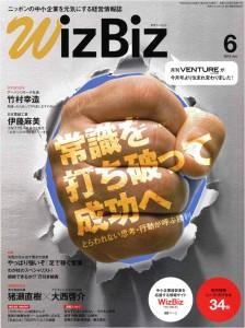 月刊ウィズビズ2010年6月号