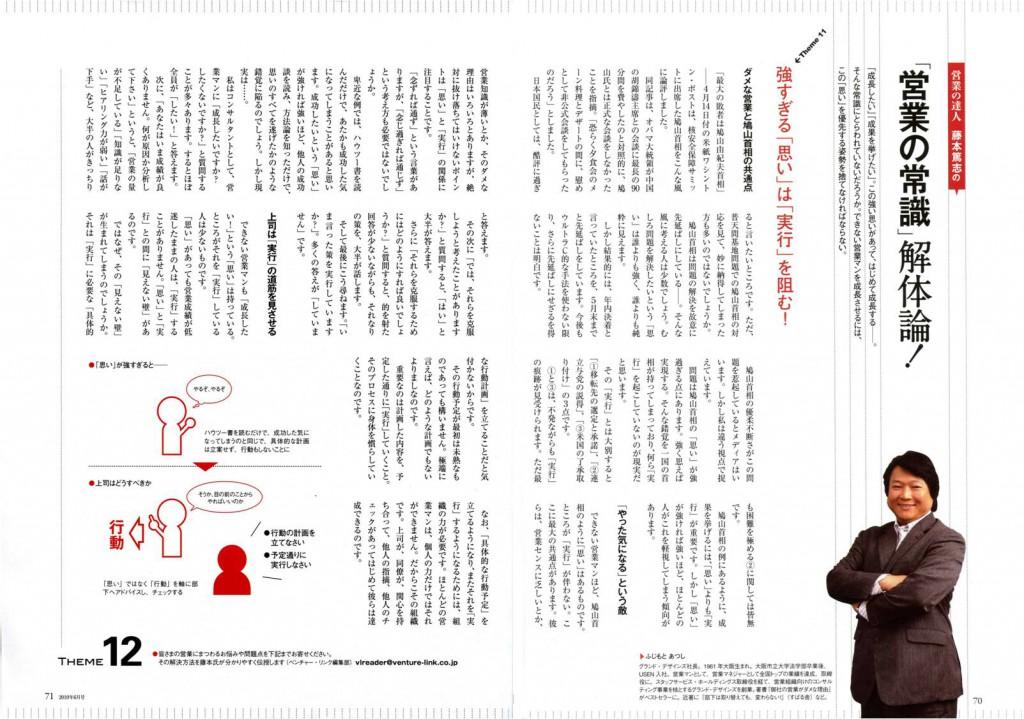 月刊ウィズビズ2010年6月号_1