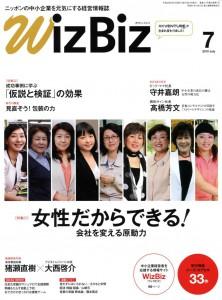 月刊ウィズビズ2010年7月号