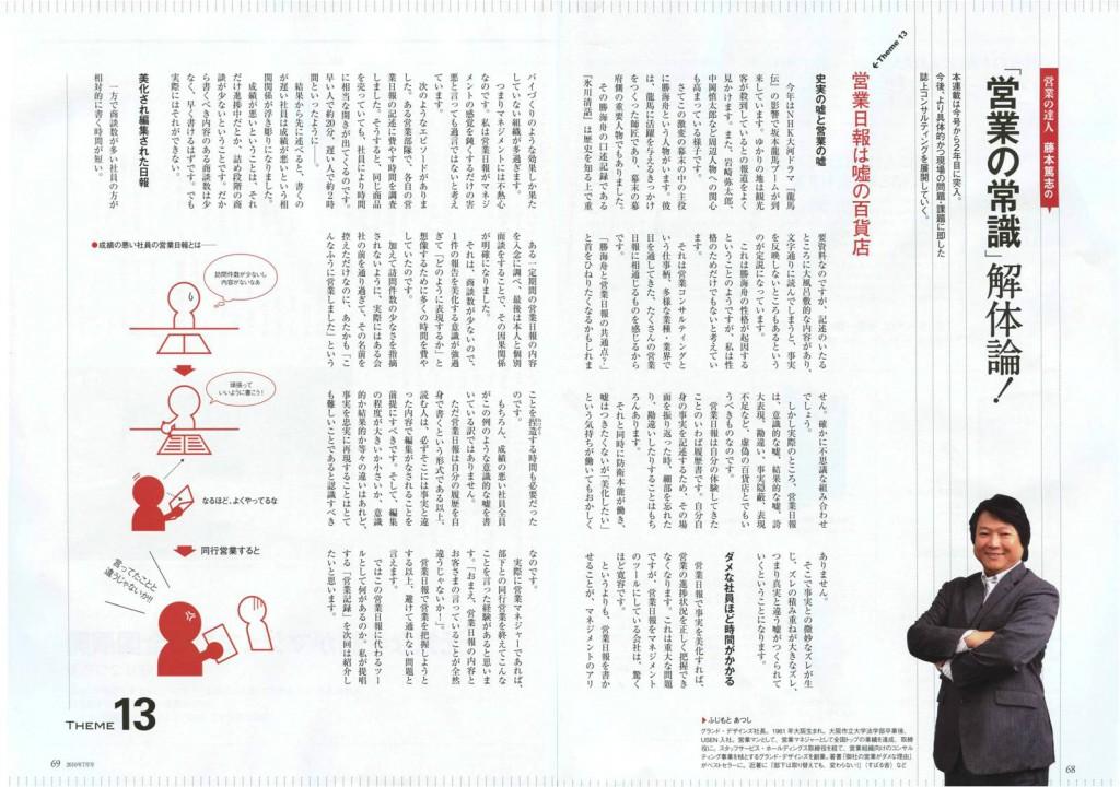 月刊ウィズビズ2010年7月号_1