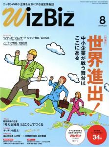 月刊ウィズビズ2010年8月号
