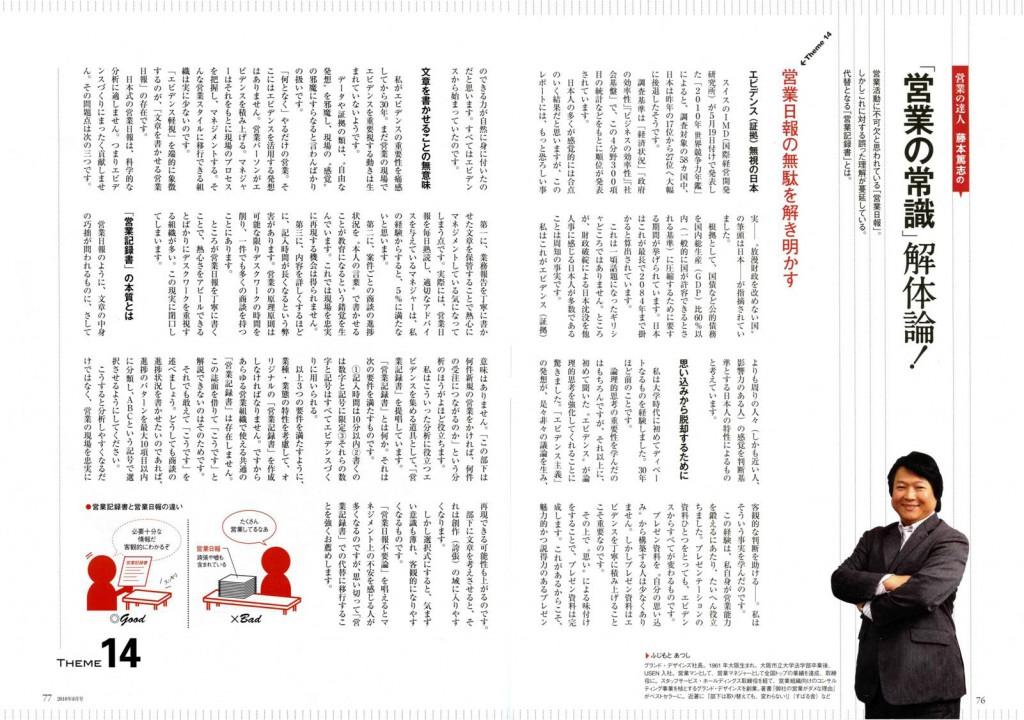 月刊ウィズビズ2010年8月号_1