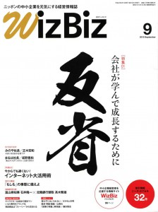 月刊ウィズビズ2010年9月号