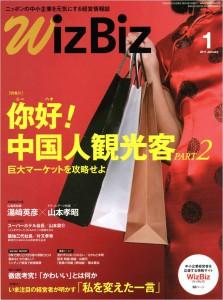 月刊ウィズビズ2011年1月号