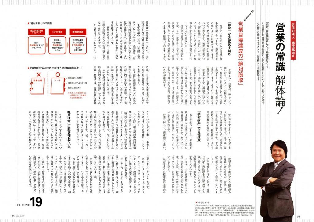 月刊ウィズビズ2011年1月号_1