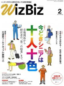 月刊ウィズビズ2011年2月号