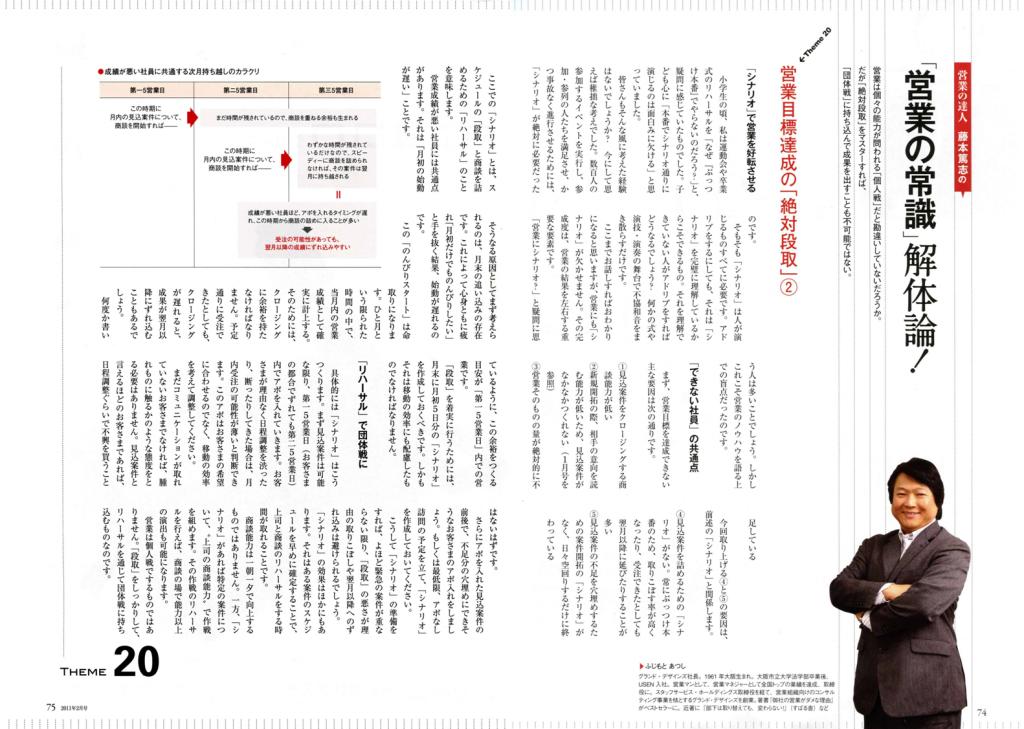 月刊ウィズビズ2011年2月号_1.jpg