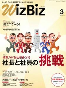 月刊ウィズビズ2011年3月号