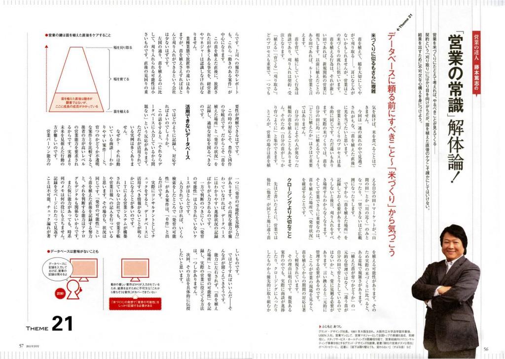 月刊ウィズビズ2011年3月号_1