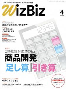 月刊ウィズビズ2011年4月号