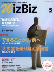 月刊ウィズビズ2011年5月号