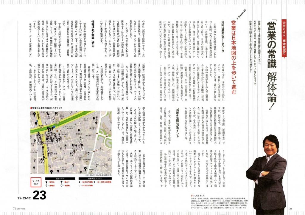 月刊ウィズビズ2011年5月号_1