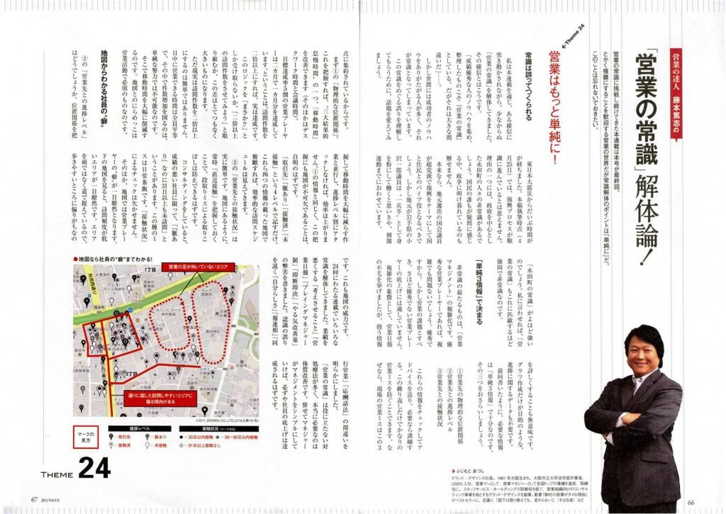 月刊ウィズビズ2011年6月号_1