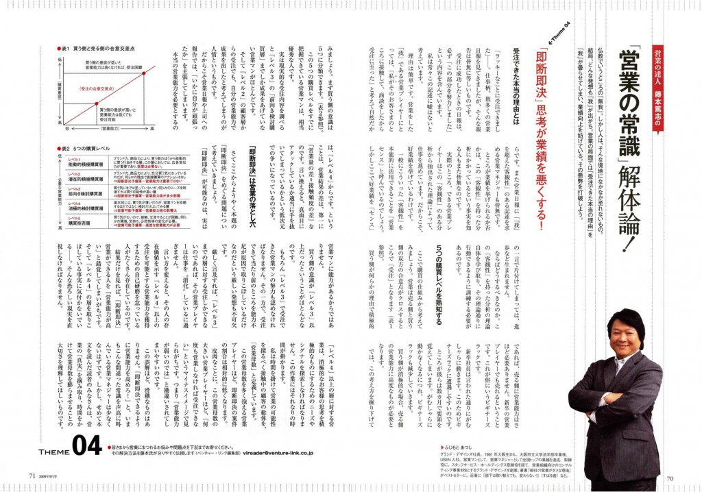 月刊ベンチャーリンク2009年10月号_1