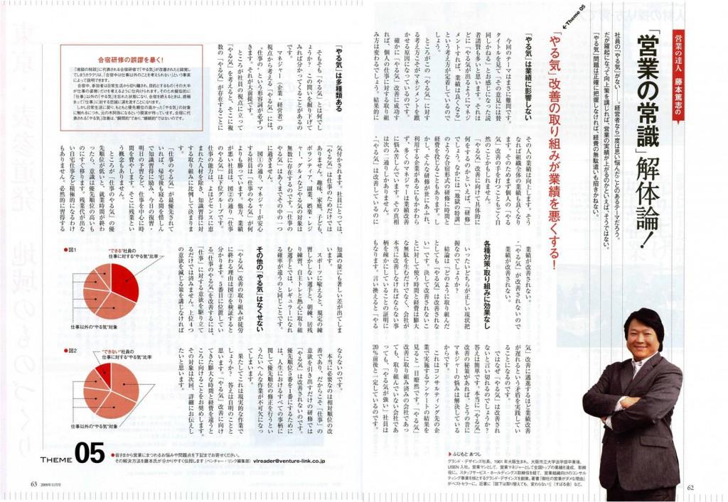 月刊ベンチャーリンク2009年11月号_1