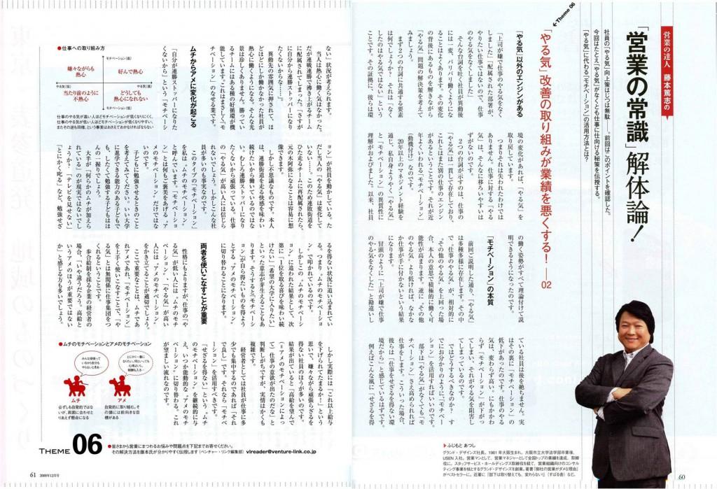 月刊ベンチャーリンク2009年12月号_1