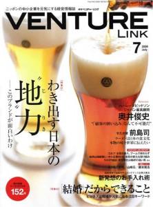 月刊ベンチャーリンク2009年7月号