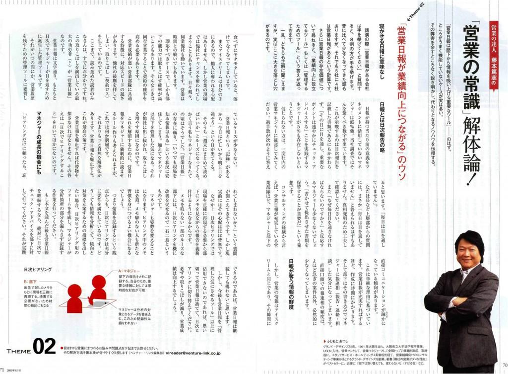 月刊ベンチャーリンク2009年8月号_1