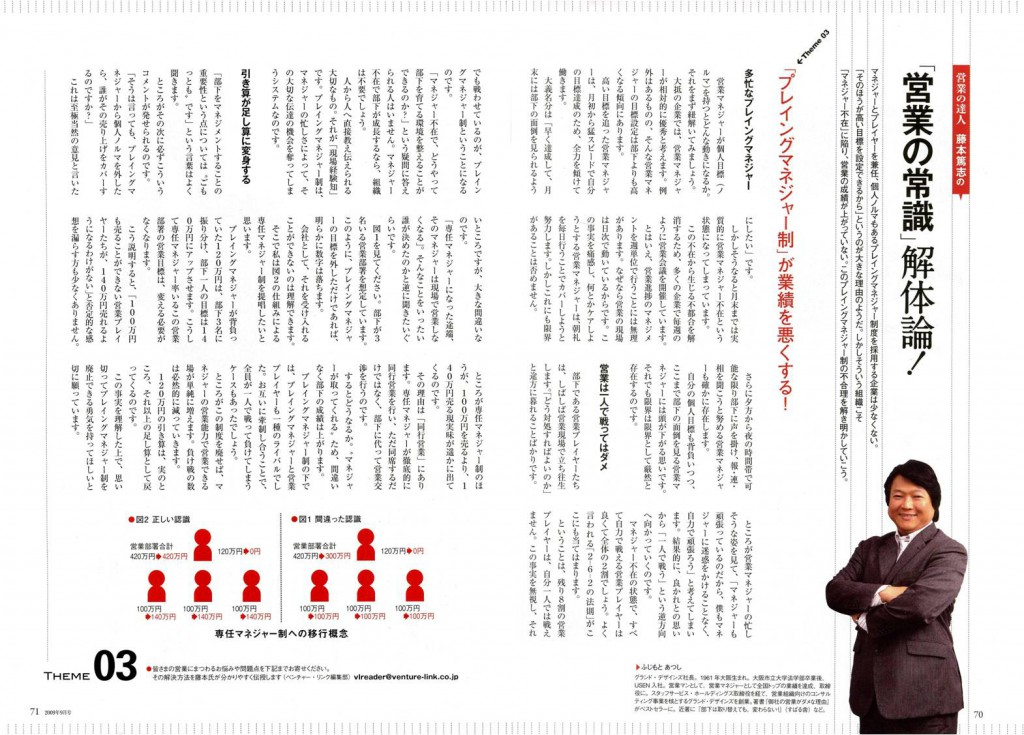 月刊ベンチャーリンク2009年9月号_1