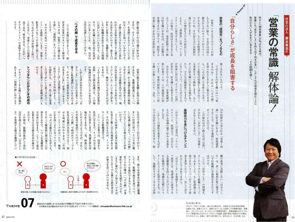 月刊ベンチャーリンク2010年1月号_1