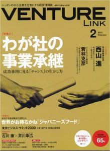 月刊ベンチャーリンク2010年2月号