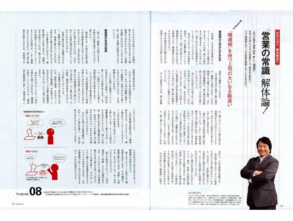 月刊ベンチャーリンク2010年2月号_1