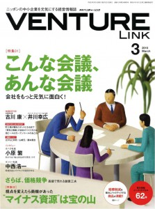 月刊ベンチャーリンク2010年3月号