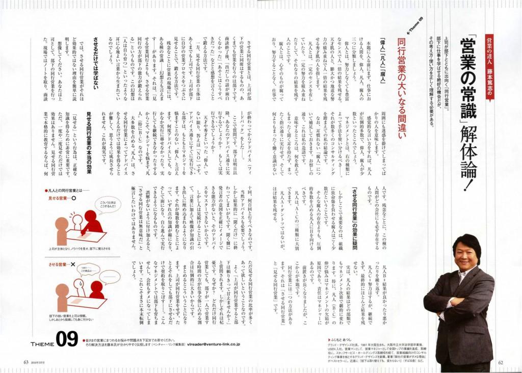 月刊ベンチャーリンク2010年3月号_1