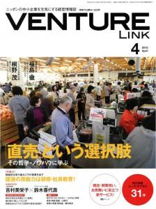 月刊ベンチャーリンク2010年4月号