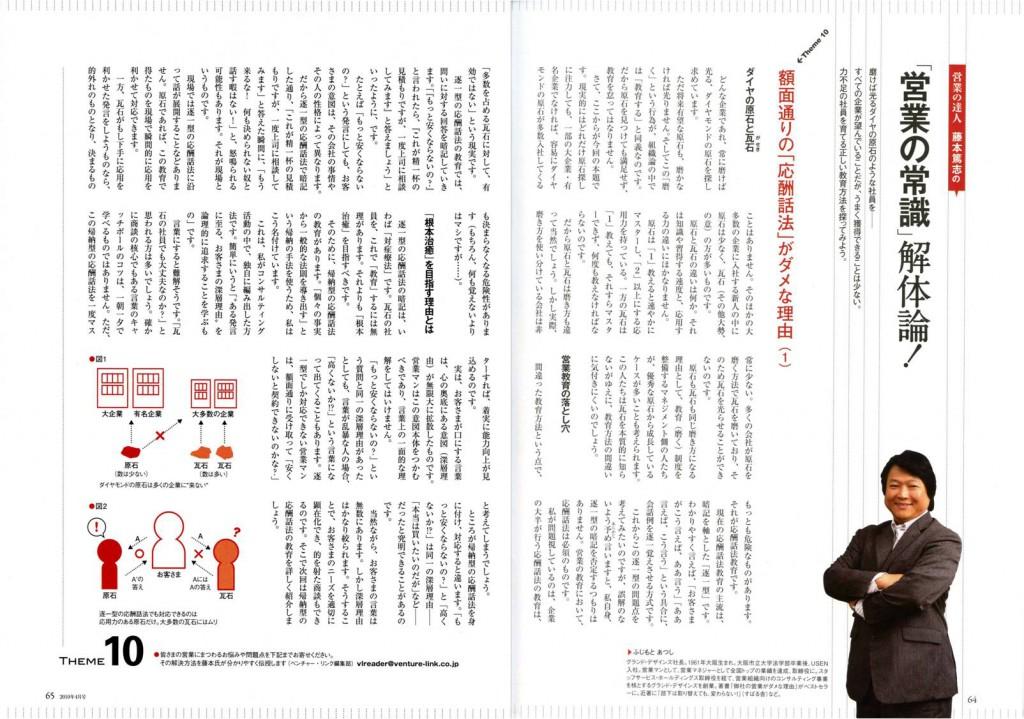月刊ベンチャーリンク2010年4月号_1