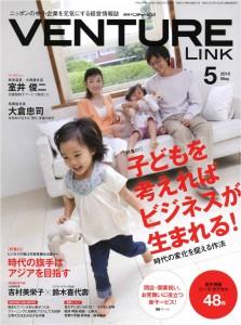 月刊ベンチャーリンク2010年5月号