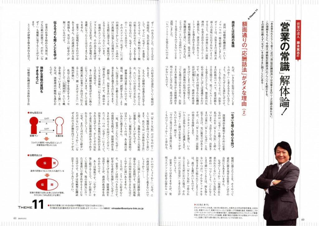 月刊ベンチャーリンク2010年5月号_1