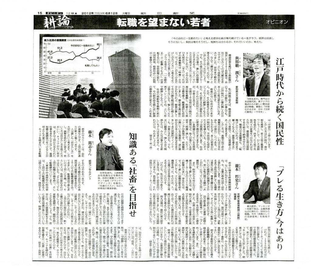 朝日新聞20120612