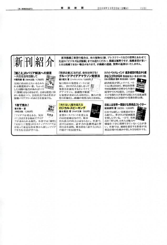 東商新聞20081220_ロジカルスピーキング_新聞広告