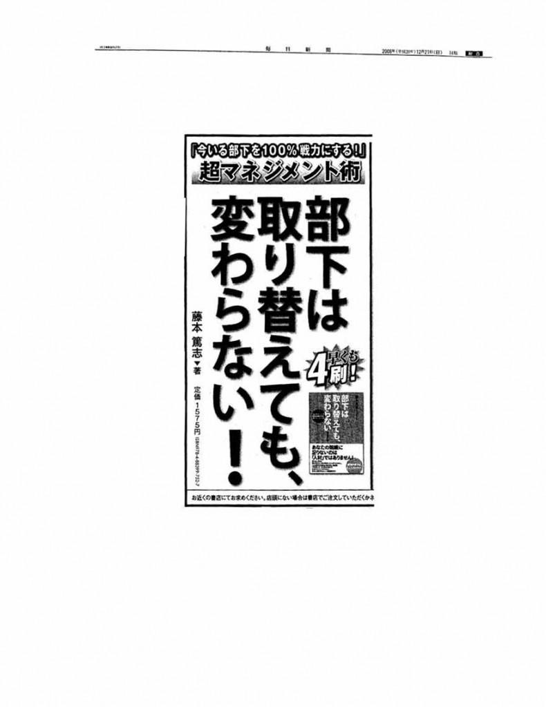 毎日新聞20081221_部下は取り替えても、変わらない!_新聞広告