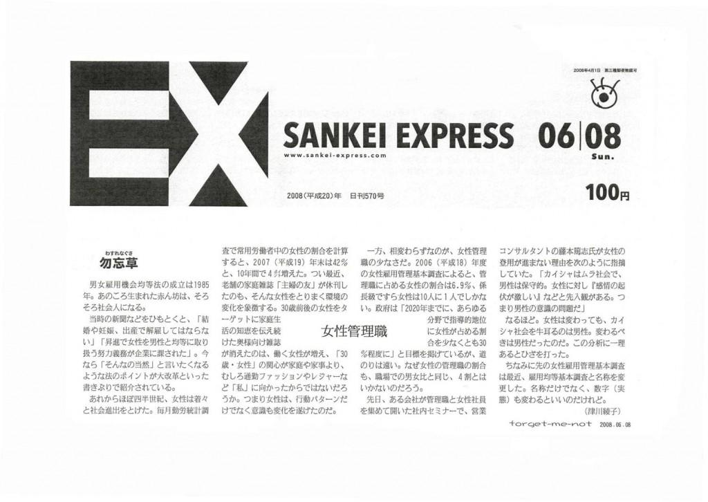 産経エクスプレス2008年6月8日