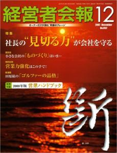 経営者会報200712