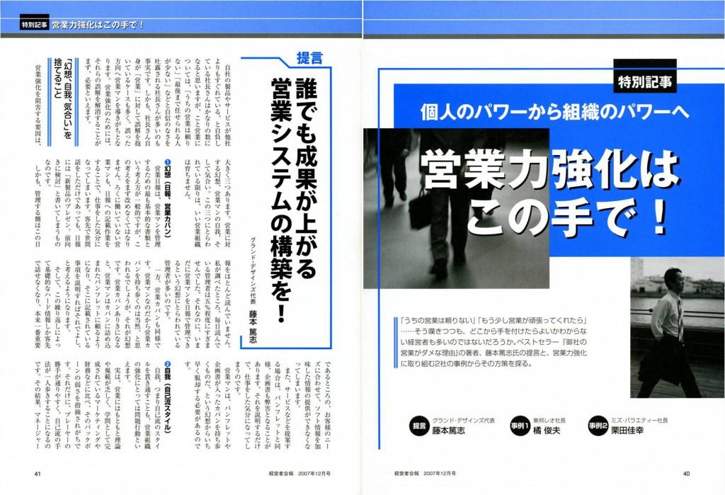 経営者会報200712_1