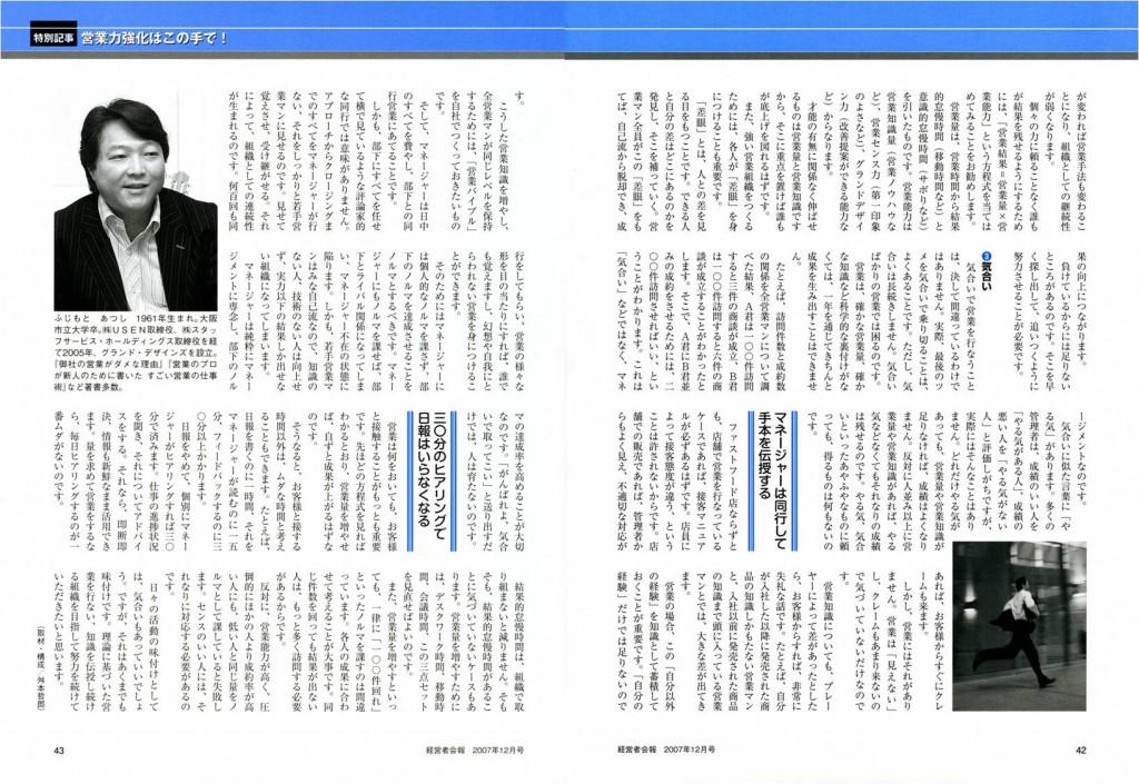 経営者会報200712_2