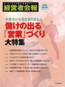 経営者会報2008年11月臨時増刊号
