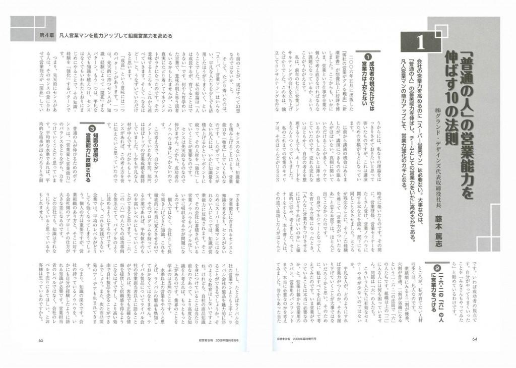 経営者会報2008年11月臨時増刊号_1