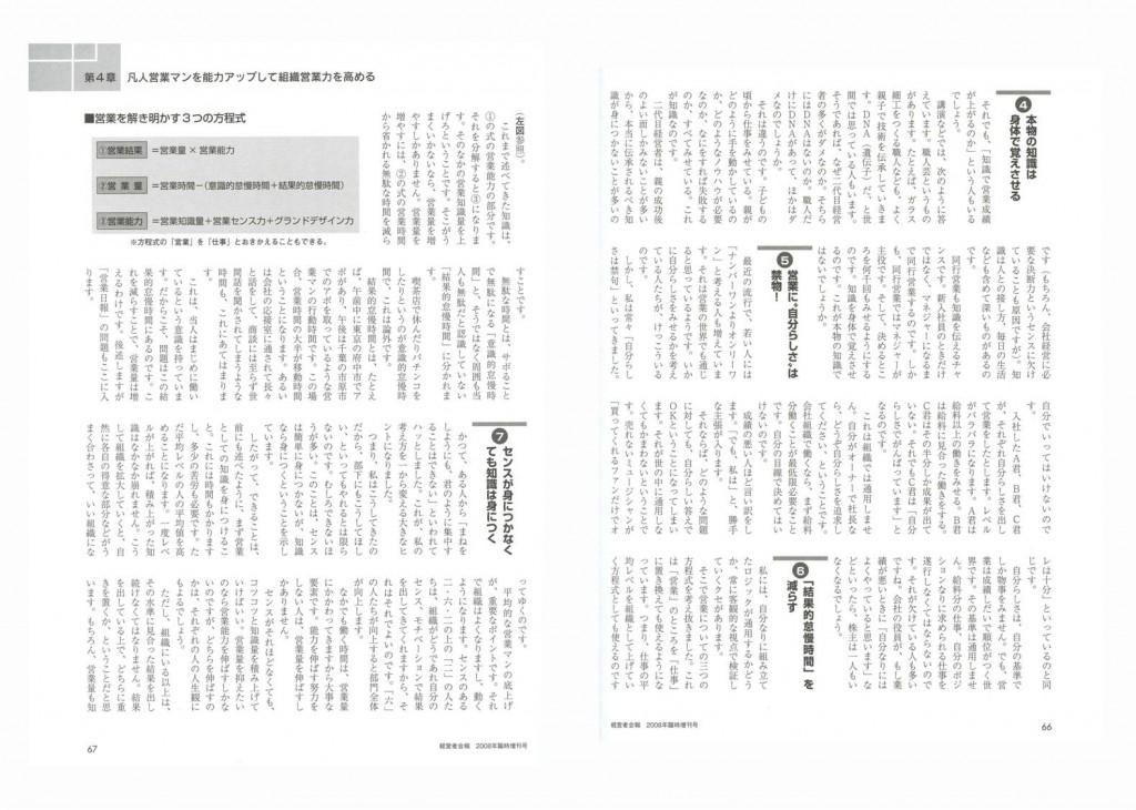 経営者会報2008年11月臨時増刊号_2