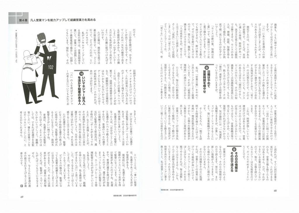 経営者会報2008年11月臨時増刊号_3