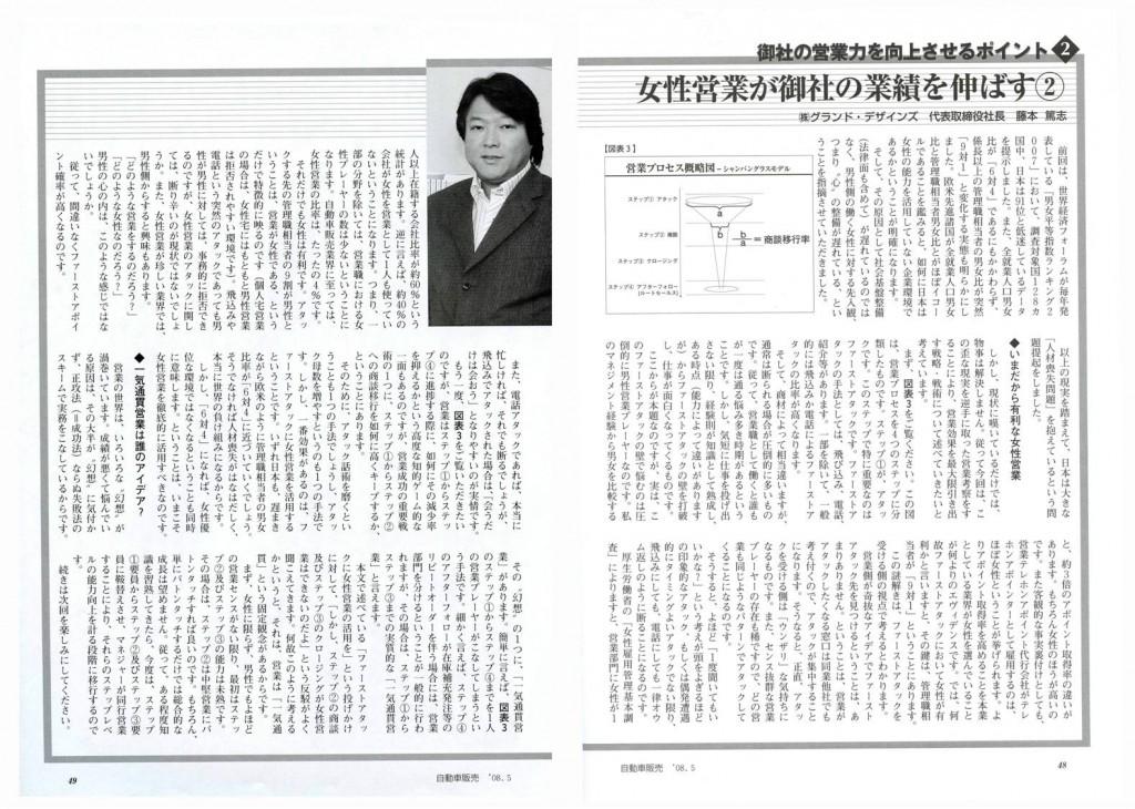 自動車販売2008年5月号