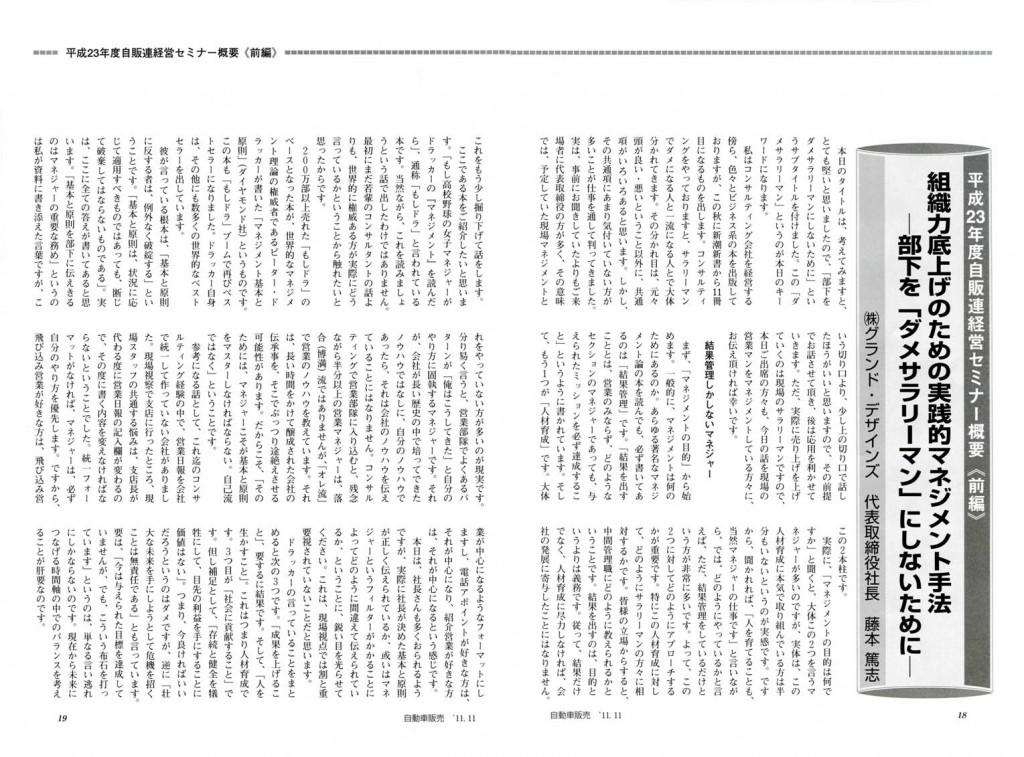 自動車販売2011年11月号_media1