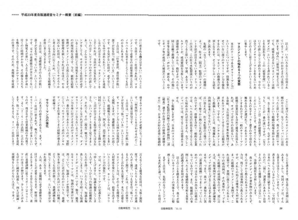 自動車販売2011年11月号_media2