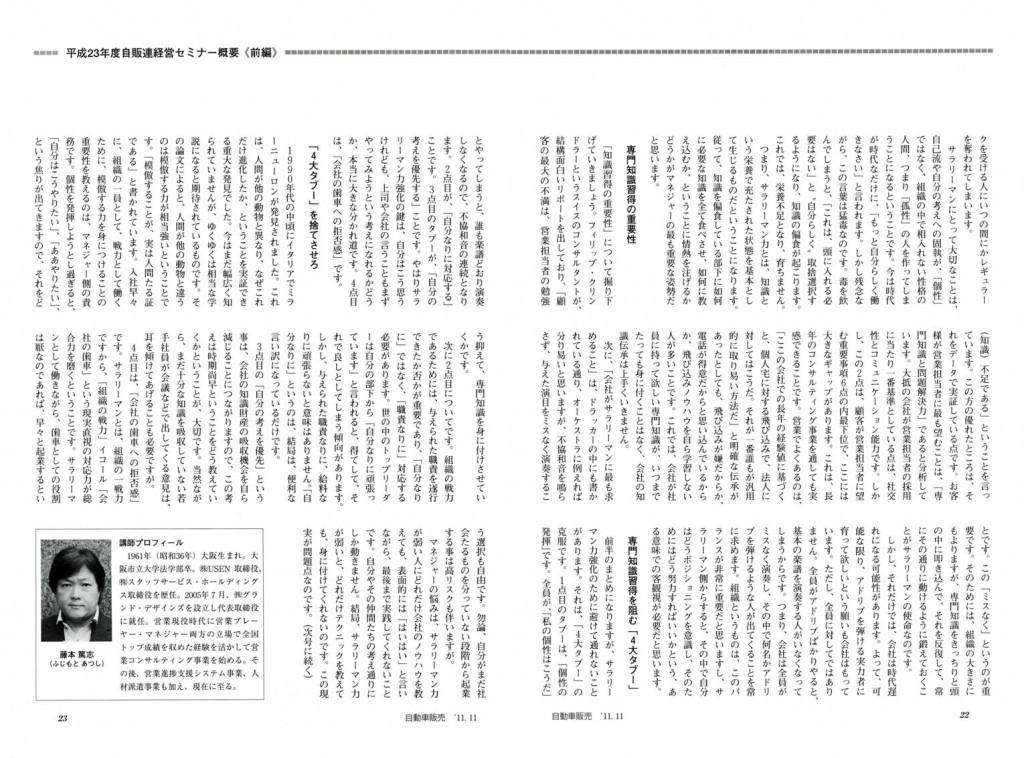 自動車販売2011年11月号_media3
